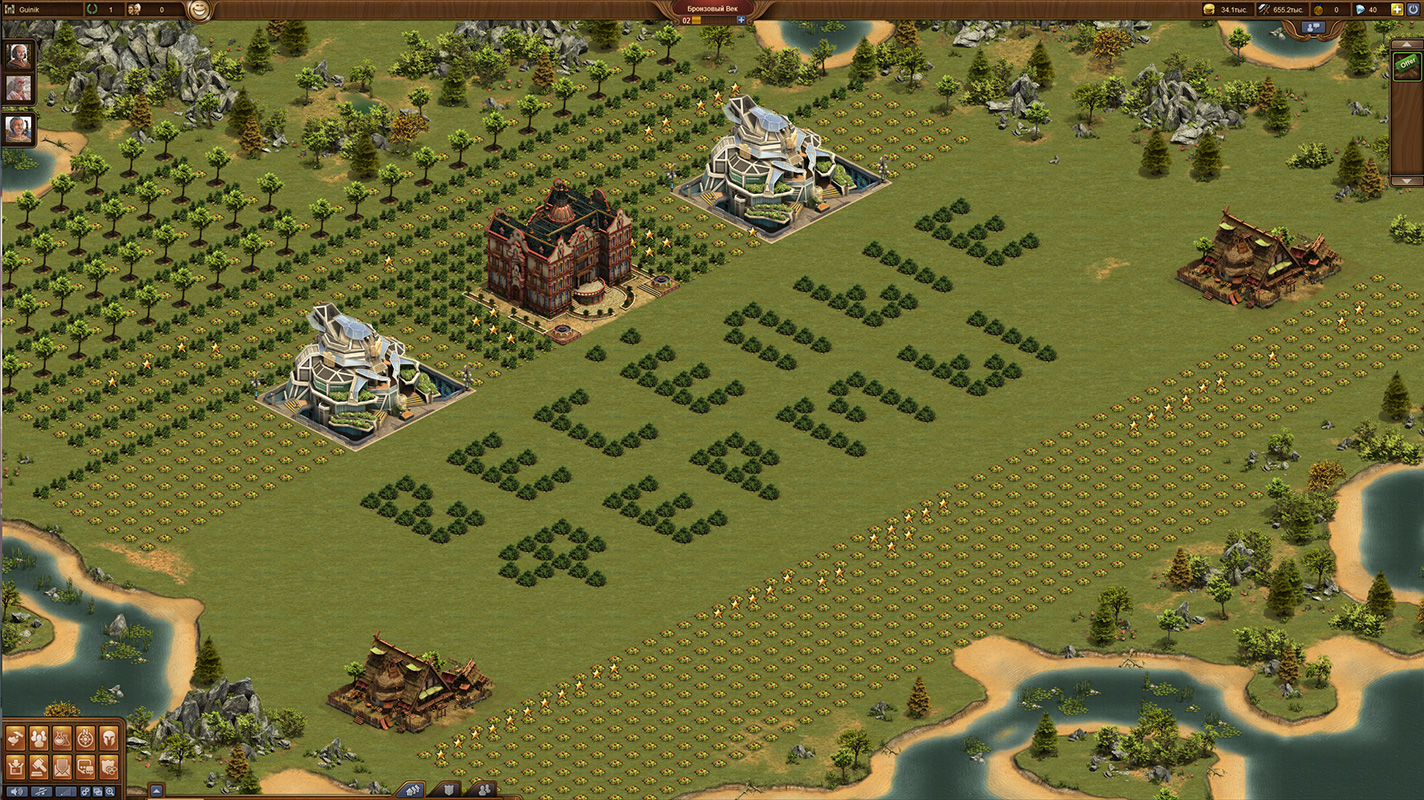 best strategy for forge of empires